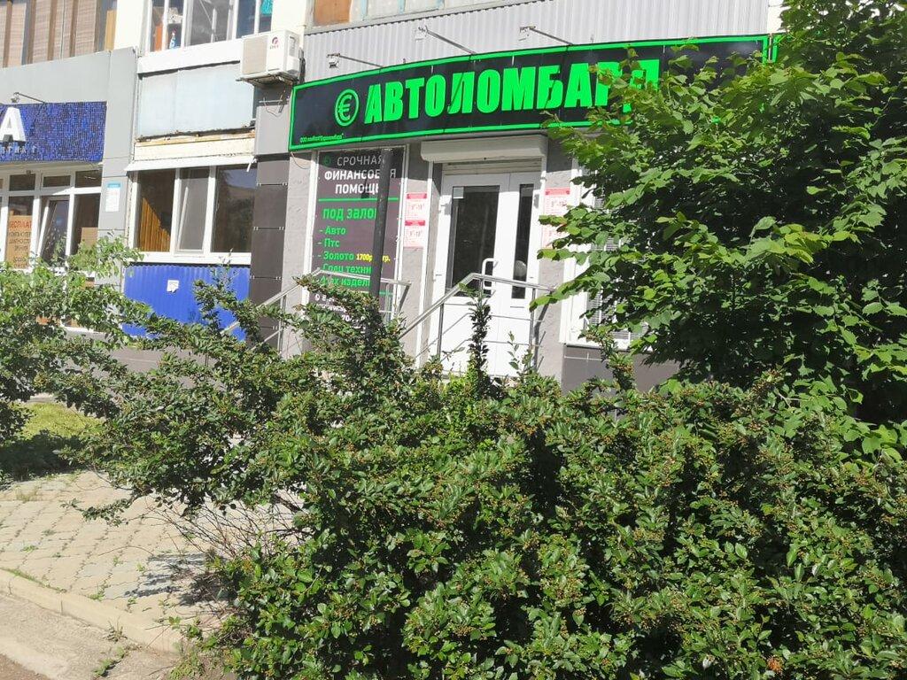 Автоломбард в стерлитамаке автосалон олимпийский в москве