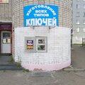 Ключная мастерская, Изготовление ключей в Ростове