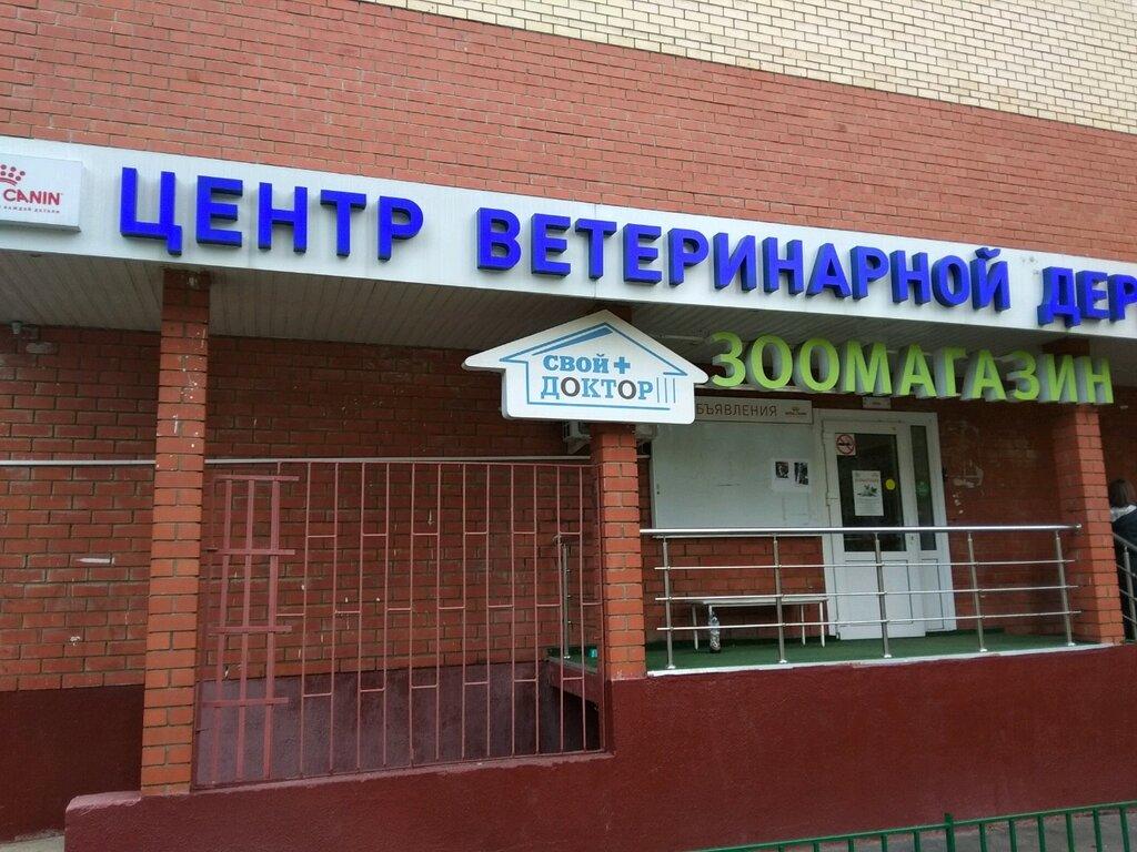 ветеринарная клиника — Свой доктор — Москва, фото №3