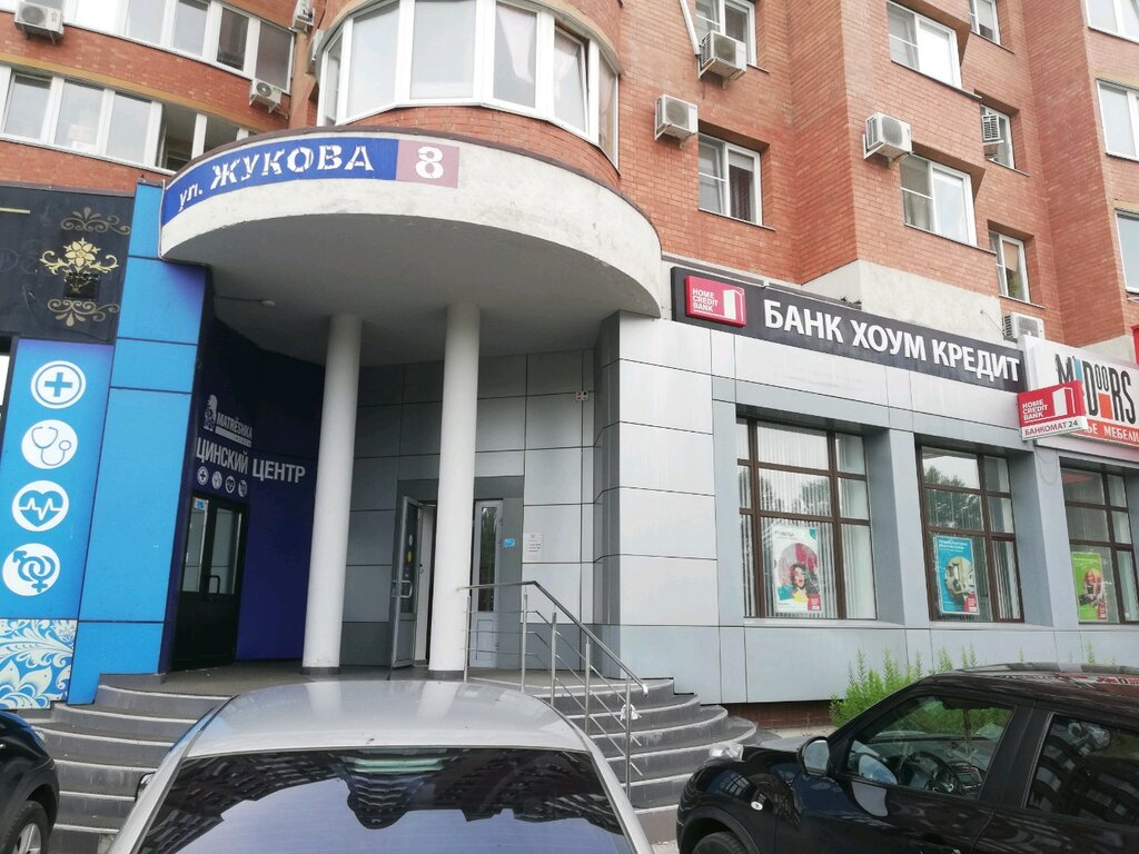 хоум кредит банк на жукова тольятти кредит наличными самара без справки