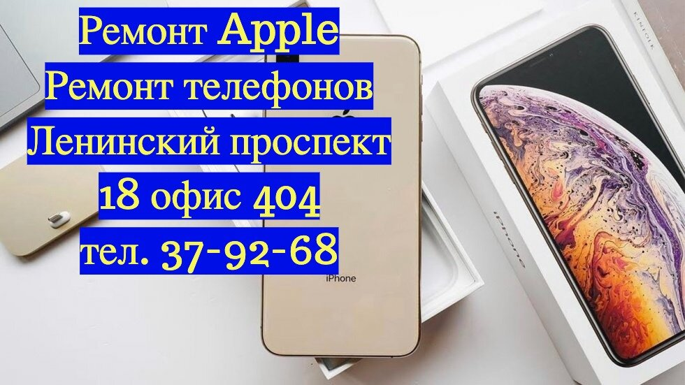 ленинский 37 ремонт apple
