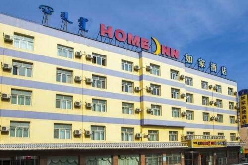 Home Inn Inner Mongolian Insititute Of Art Drum Tower