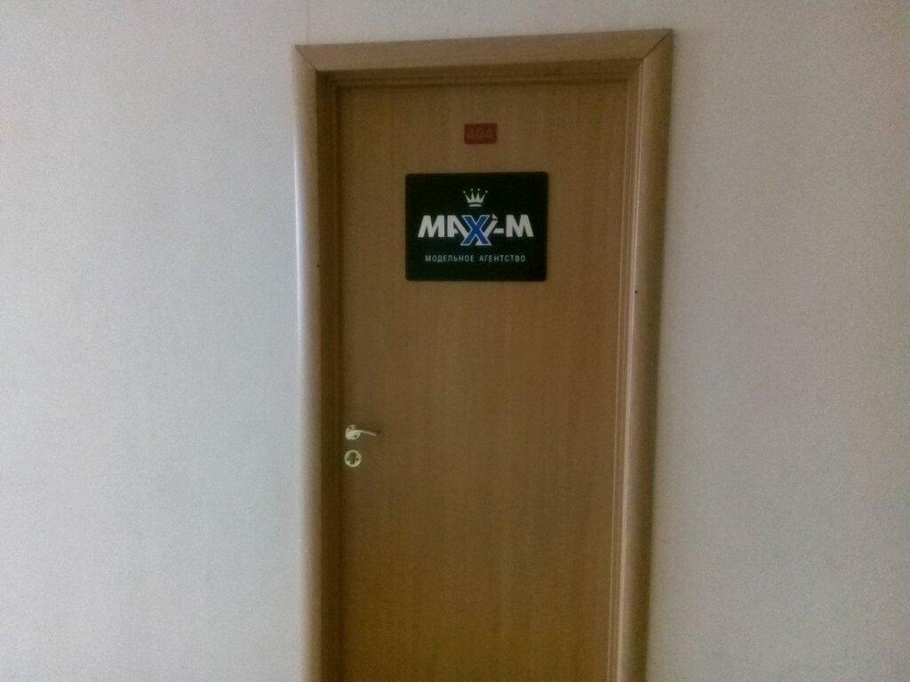 модельное агентство — Maxi-M — Владивосток, фото №1