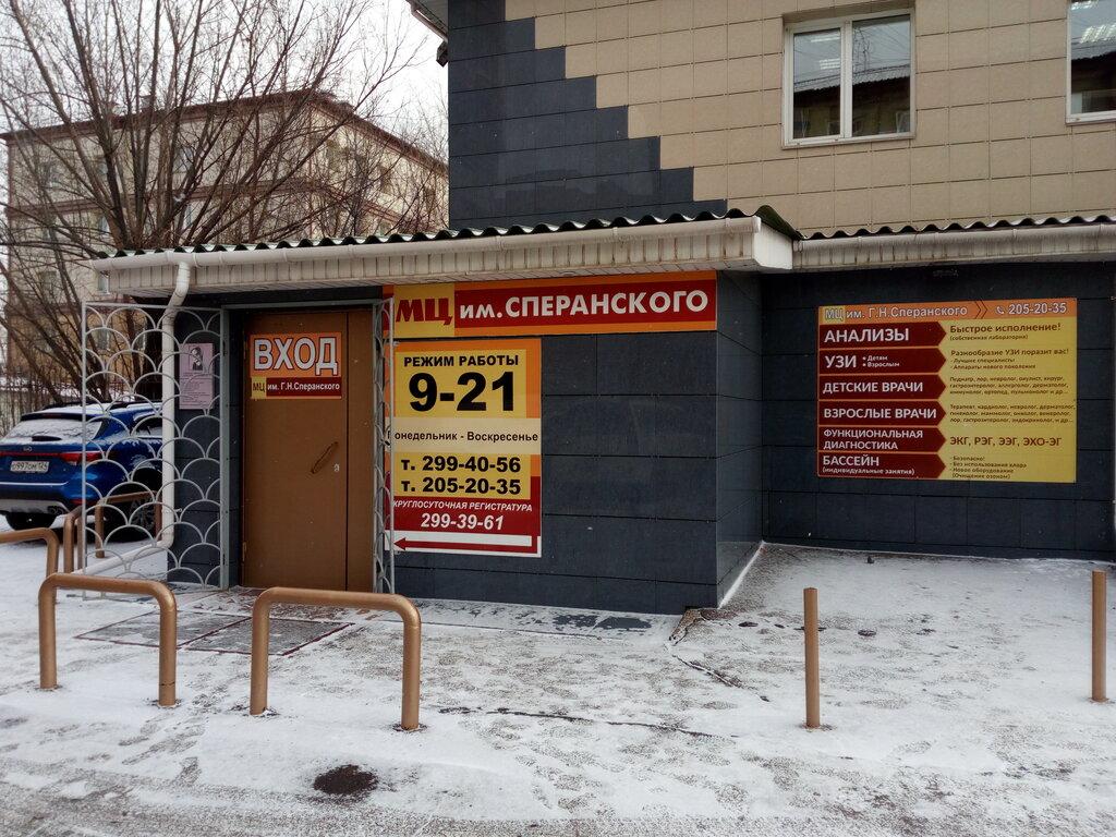 наркология сперанского красноярск