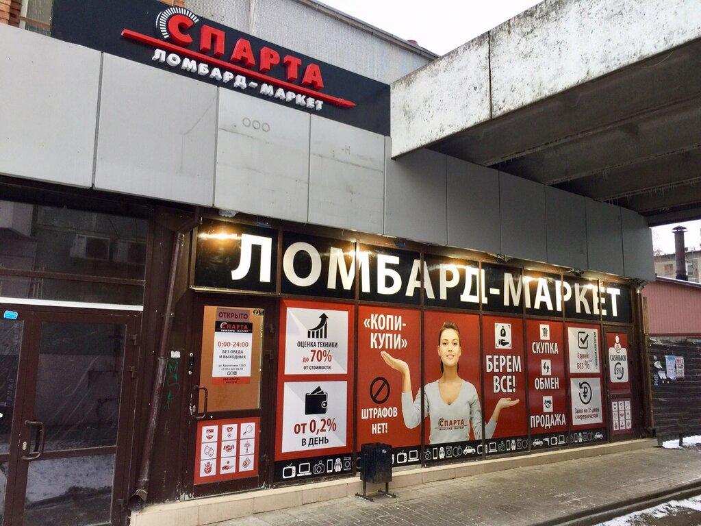 В новосибирске ломбард продам в николаеве rado продать часы