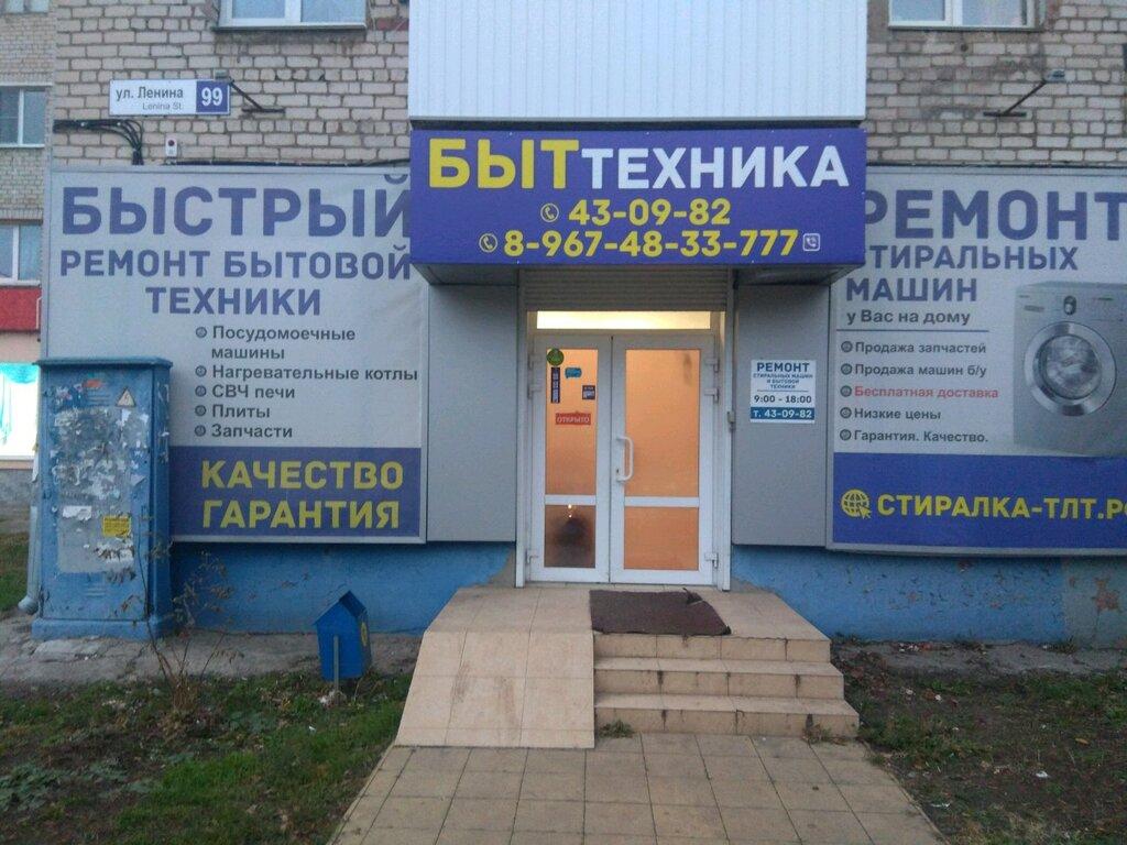 Ремонт бытовой техники на дому в тольятти массажер косметический тн вэд