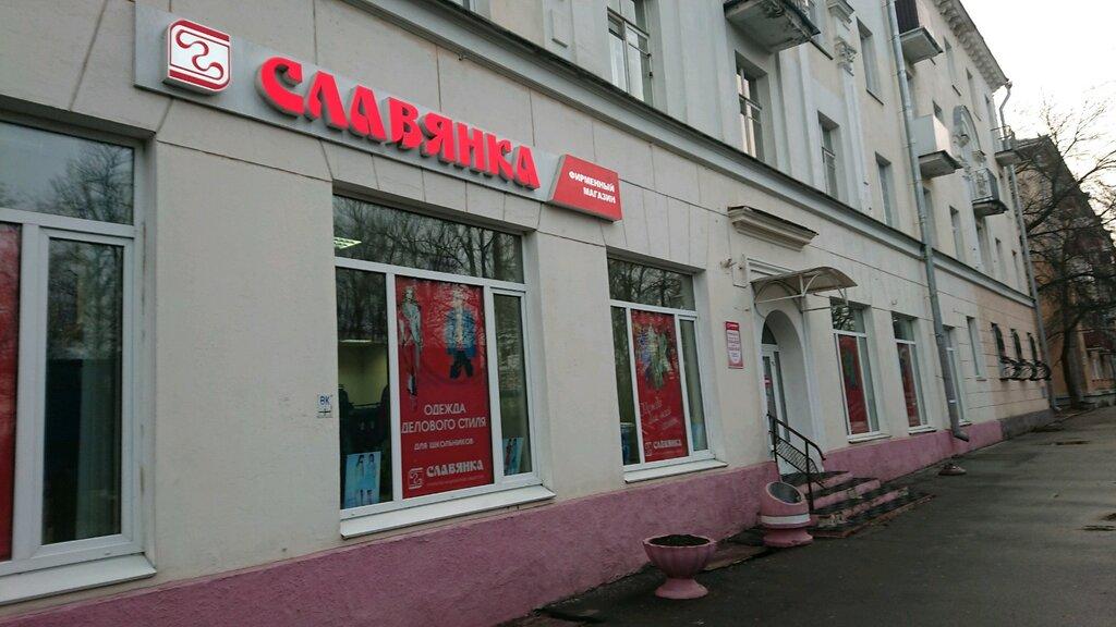 Магазин Славянка В Минске