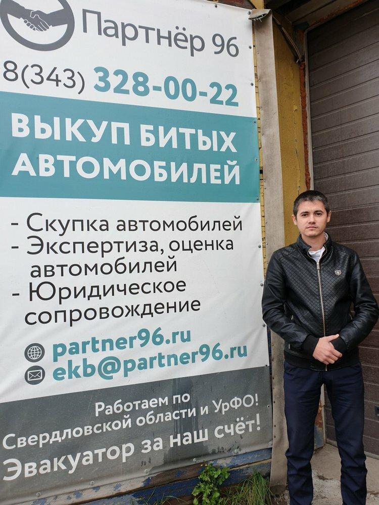 выкуп автомобилей — Партнёр 96 — Екатеринбург, фото №1