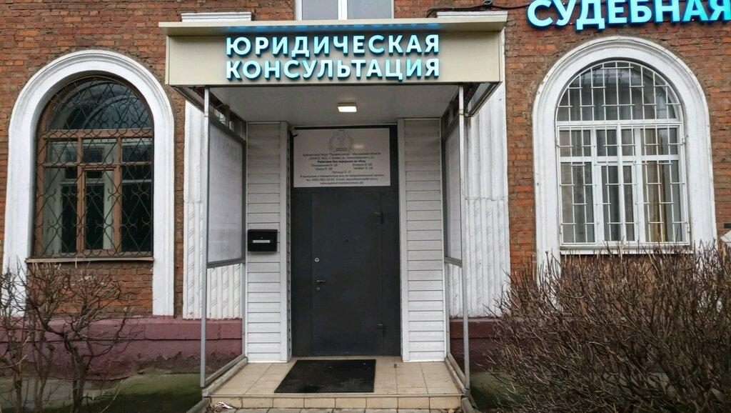адвокаты — Коллегия адвокатов Профессионал — Химки, фото №2