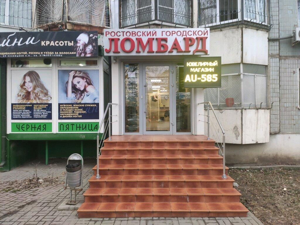 Ломбард ростовский городской часов скупка уфа старых