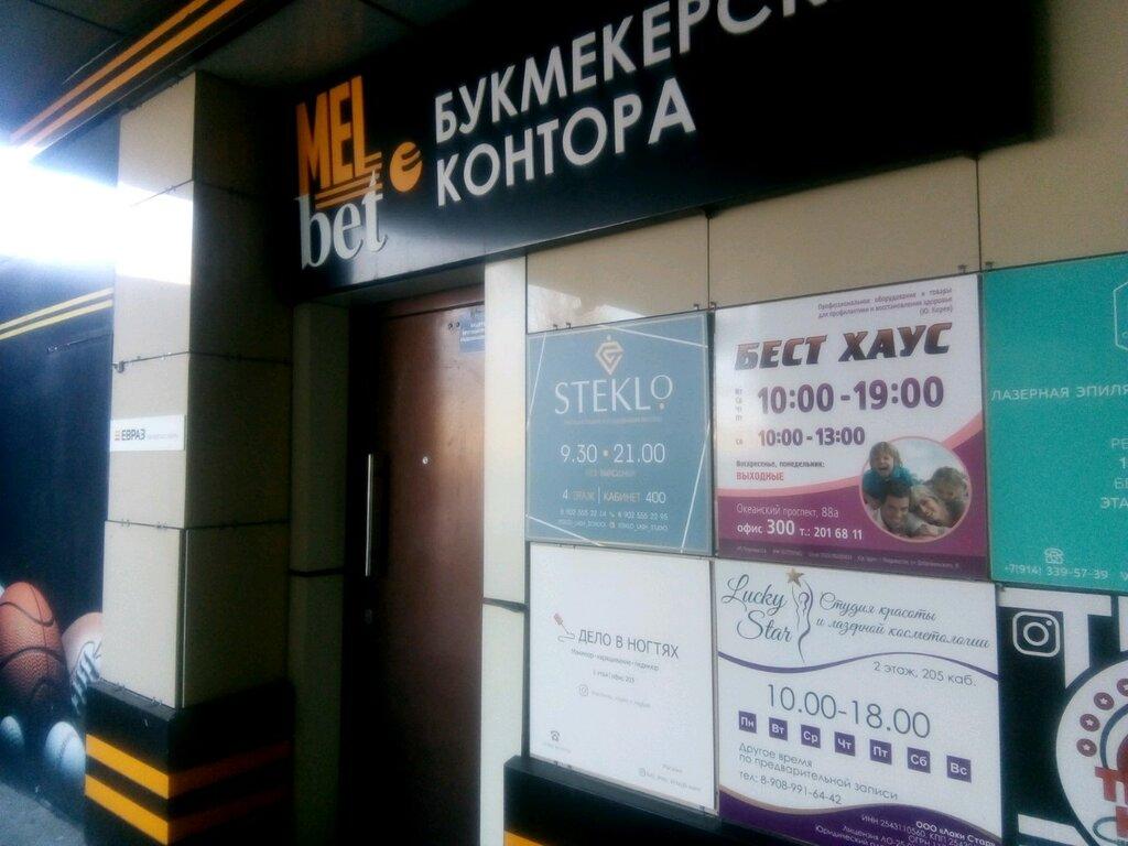 Букмекерская контора владивосток телефон