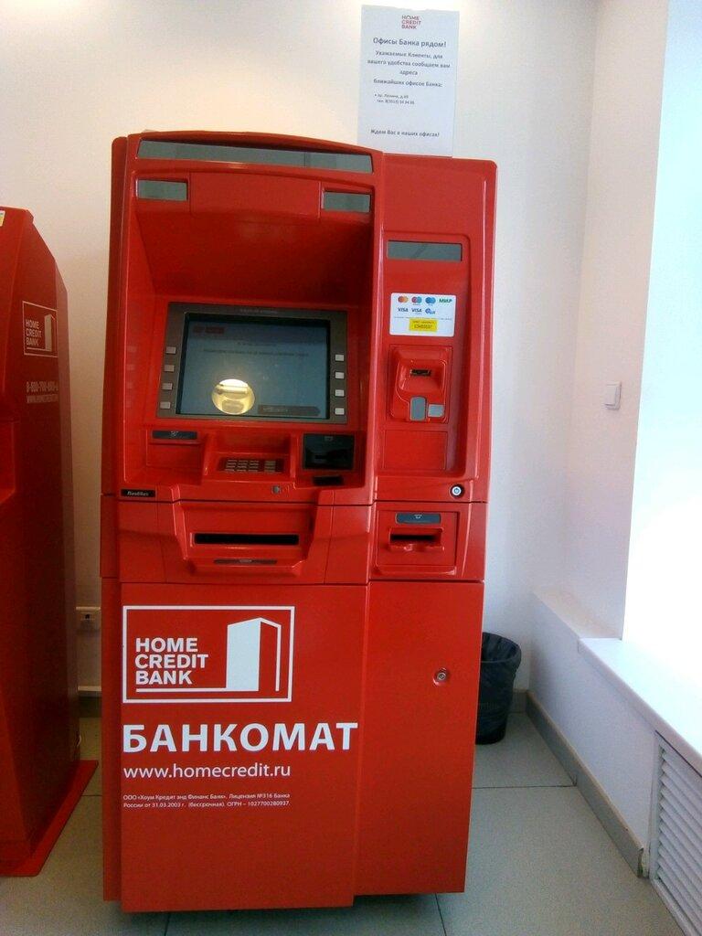 банк хоум кредит магнитогорск телефон центральный офис сбербанка в москве адрес и телефон время