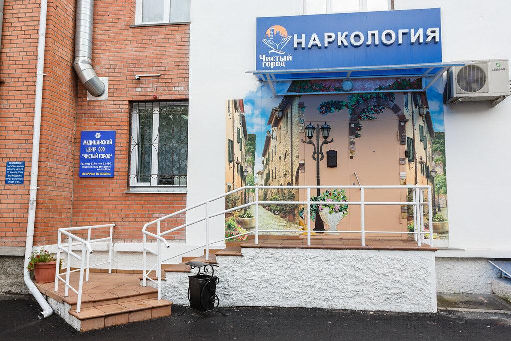 Чистый город красноярск наркология цены профилактика наркомании и пав