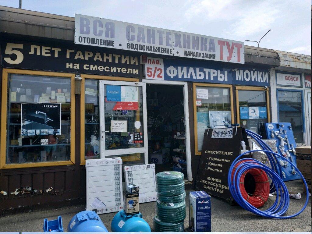 Сантехника На Минской Интернет Магазин
