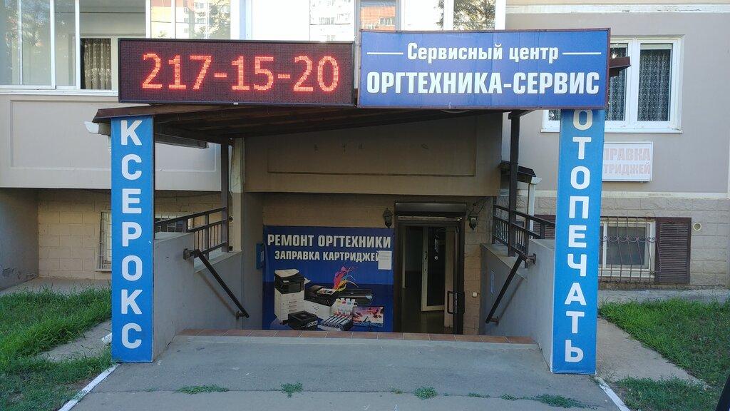 ремонт оргтехники — Оргтехника-Сервис — Краснодар, фото №2