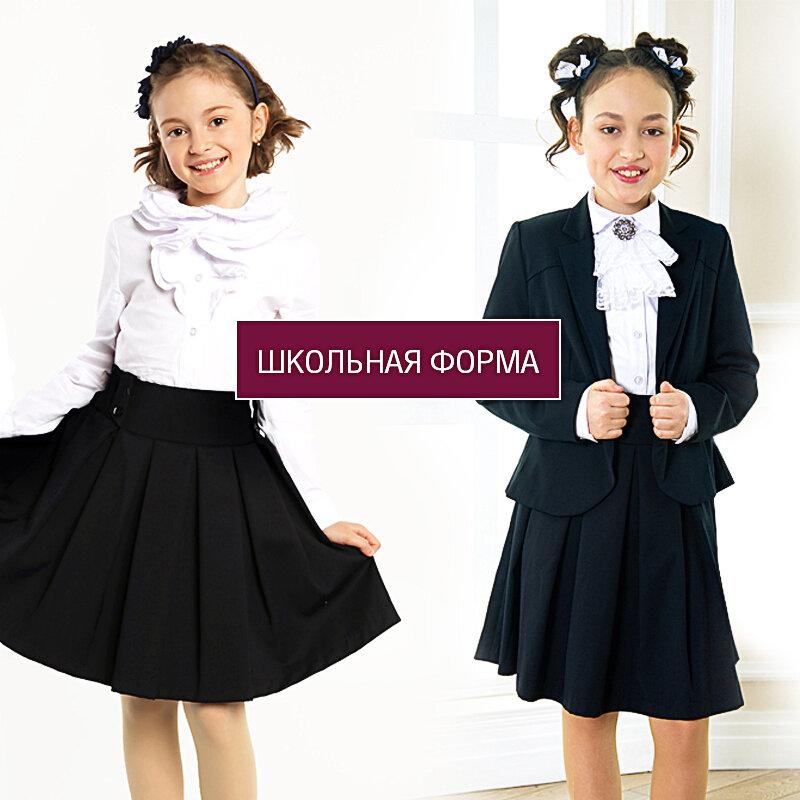 Магазин Школьной Одежды Воронеж