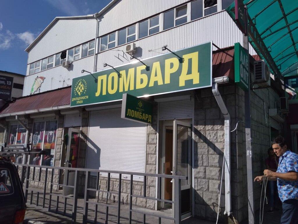 Новороссийске часы работы ломбарды в спб tissot скупка часов