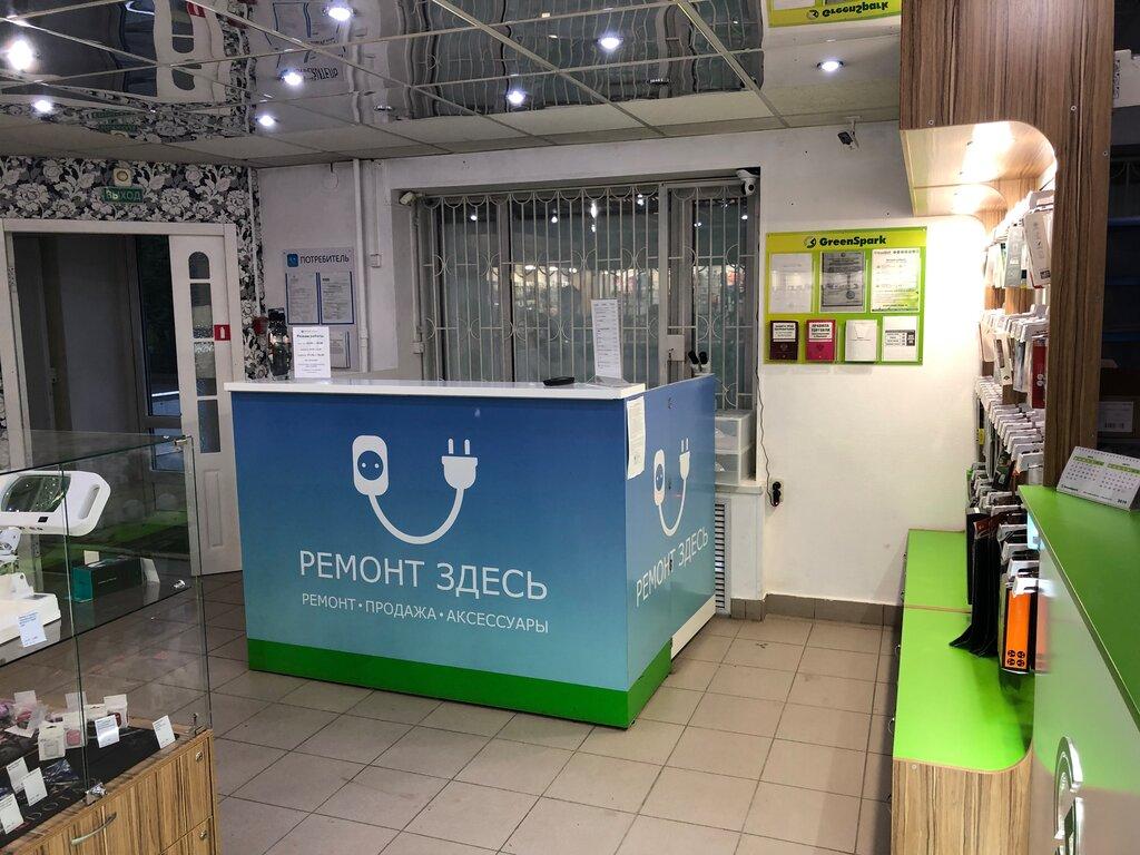 ремонт айфонов октябрьский проспект киров