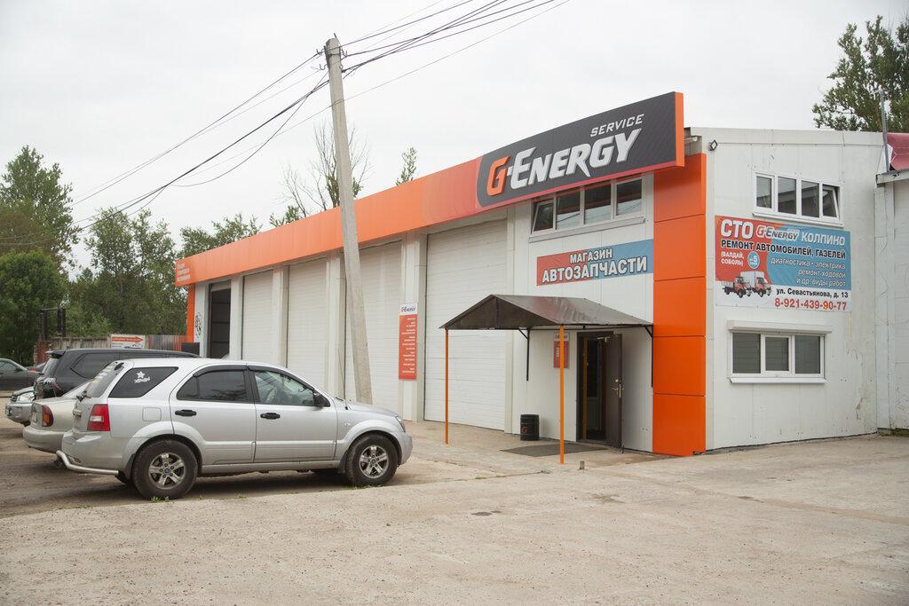 автосервис, автотехцентр — G-Energy service — Колпино, фото №1