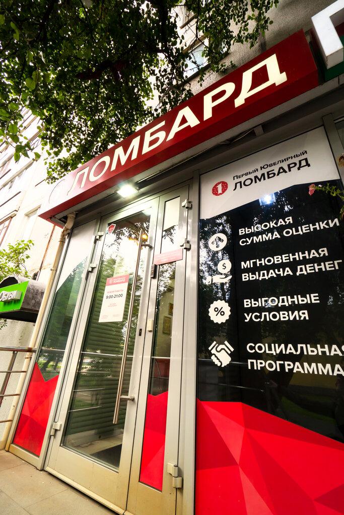 ломбард — Первый ювелирный ломбард — Москва, фото №1