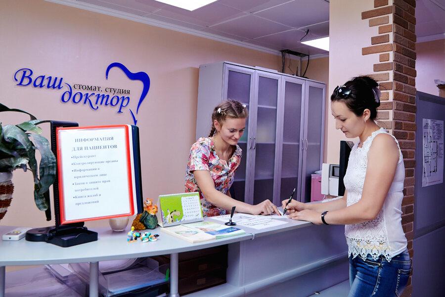 стоматологическая клиника — Ваш Доктор — Пермь, фото №1