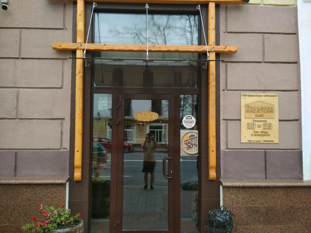кафе — Батькова Хата — Витебск, фото №2