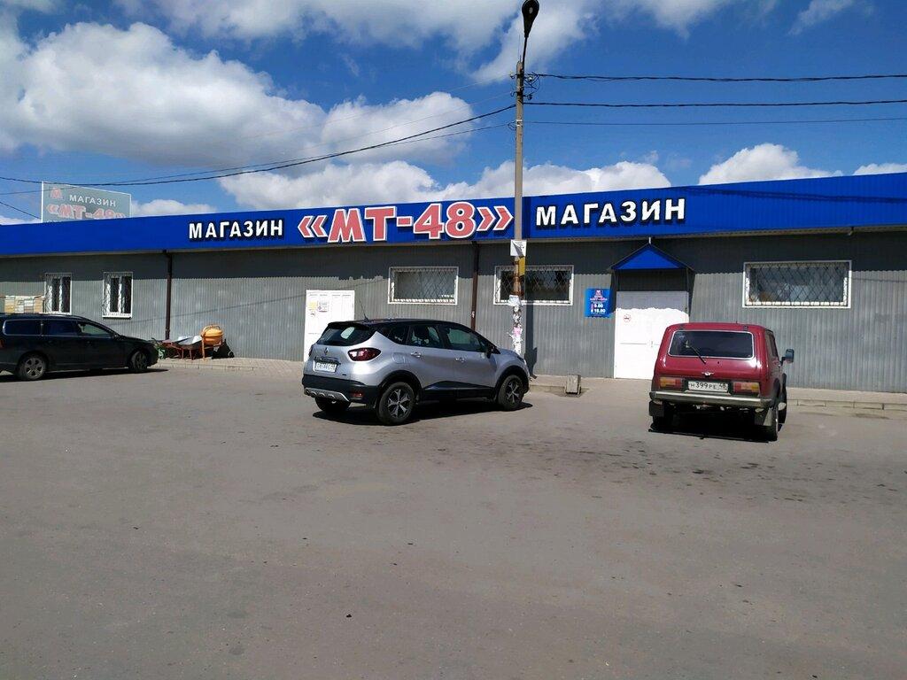 Магазин Мт 48 Липецк Каталог