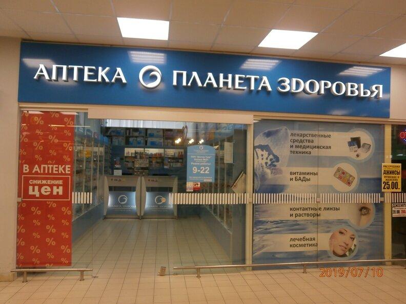 аптека — Планета здоровья — Могилёв, фото №2