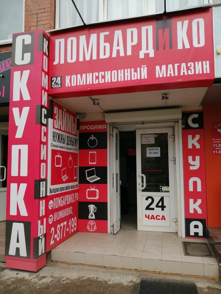 24 часа красноярск ломбард часы продать командирские за сколько можно
