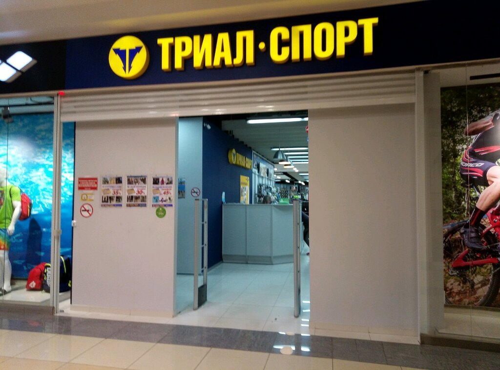 Магазины Спортивной Одежды В Липецке Адреса