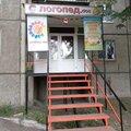 Логопед. doc, Занятия с логопедом в Магнитогорском городском округе