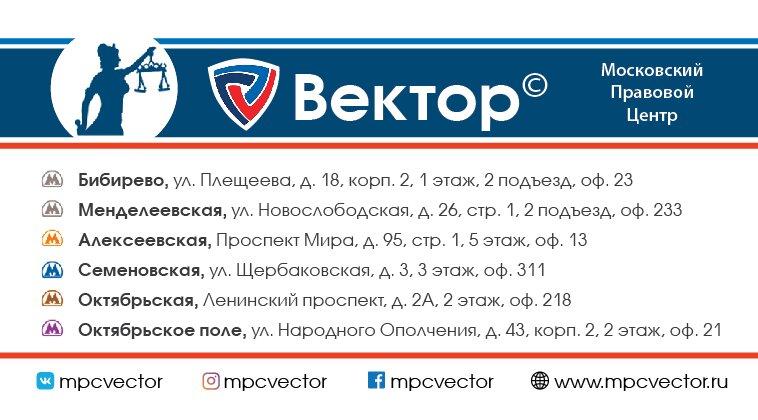 legal services — Moskovskij Pravovoj Centr Vektor — Moscow, фото №2
