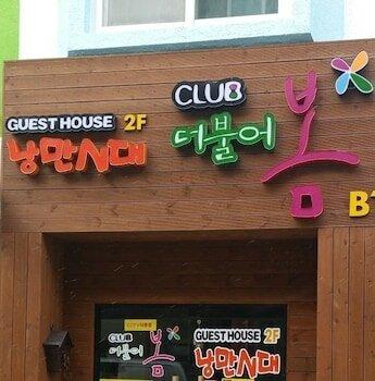 Dadeul Guesthouse Jeonju