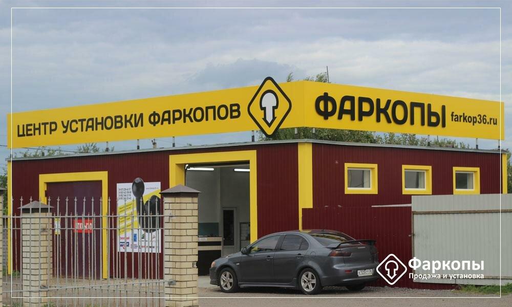 переоборудование транспортных средств — Фаркоп 36 — село Новая Усмань, фото №1