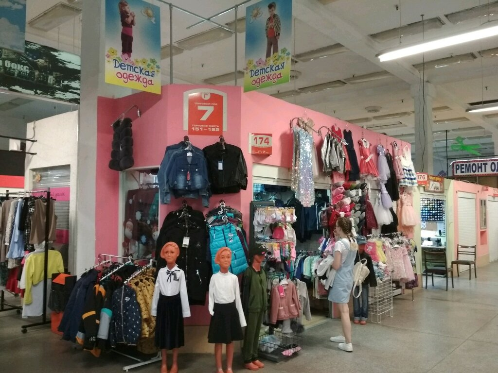 Магазины Детской Одежды В Гродно