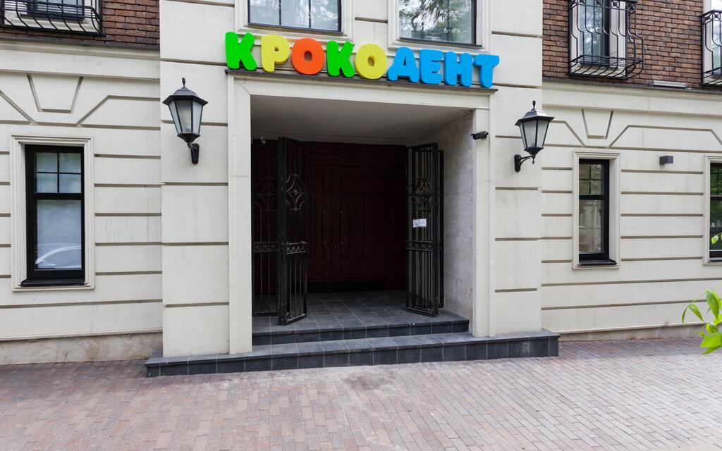 стоматологическая клиника — КрокоДент — Москва, фото №3