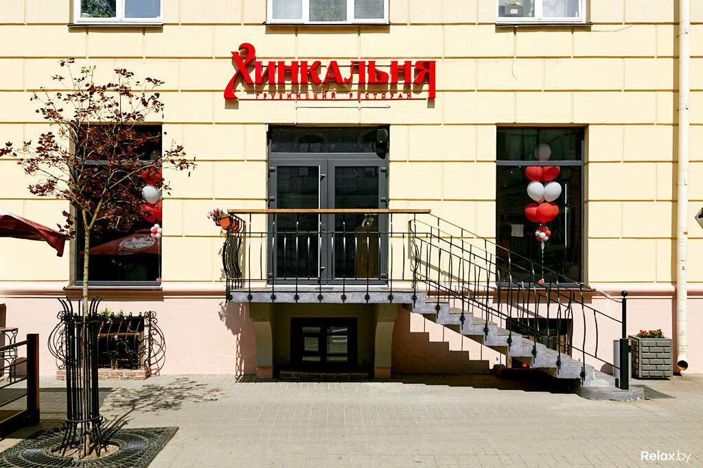 ресторан — Хинкальня — Минск, фото №1