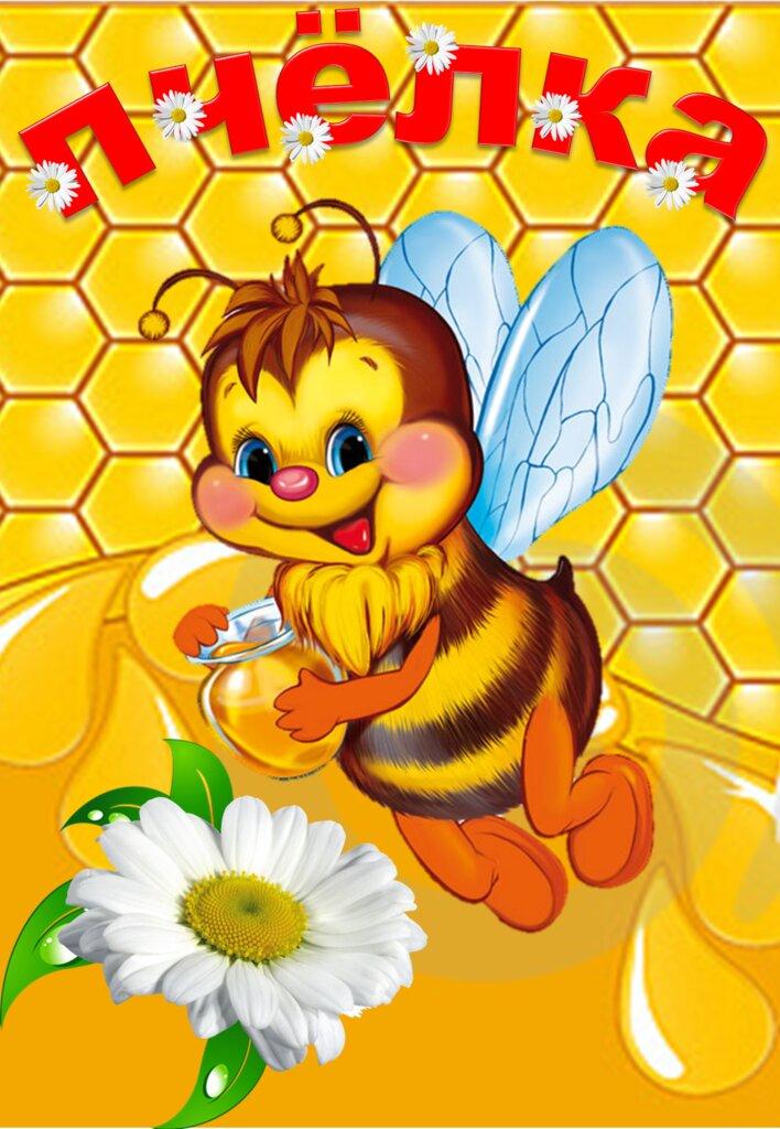 Оформление группы пчелки в детском саду в картинках, тебе открытки