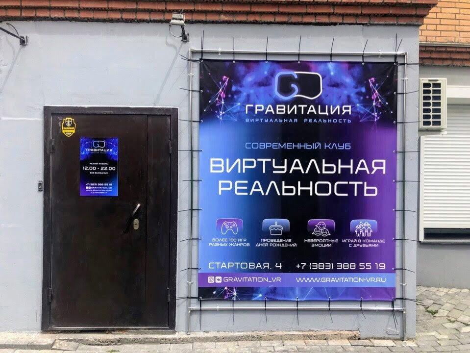 клуб виртуальной реальности — Vr Гравитация, клуб виртуальной реальности — Новосибирск, фото №1