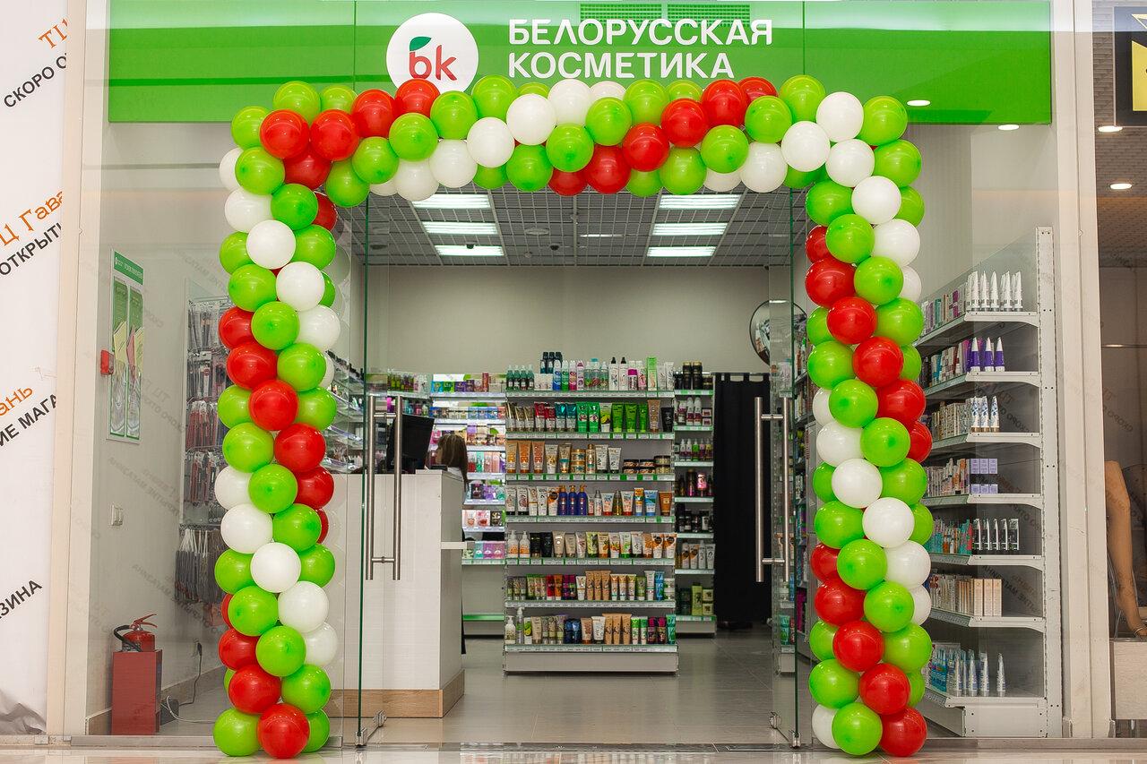 москва белорусская косметика где купить