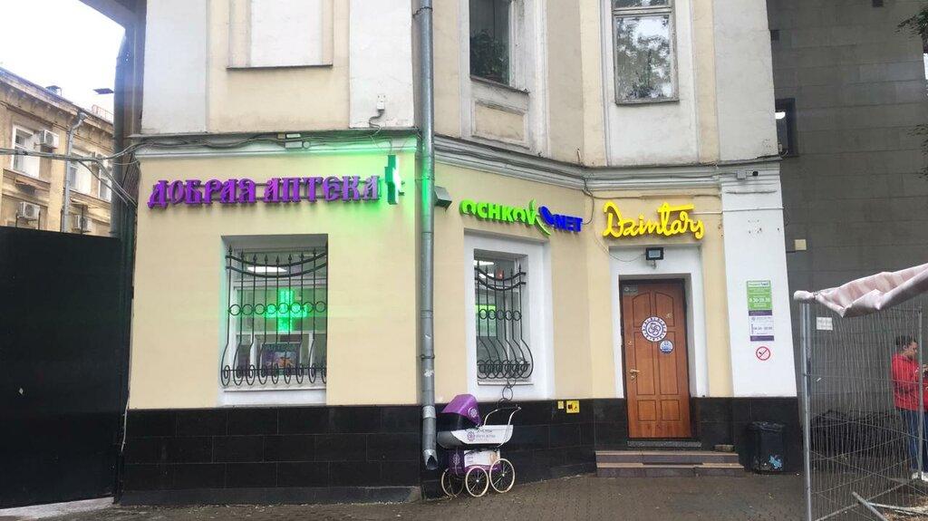 магазин парфюмерии и косметики — Дзинтарс — Москва, фото №1