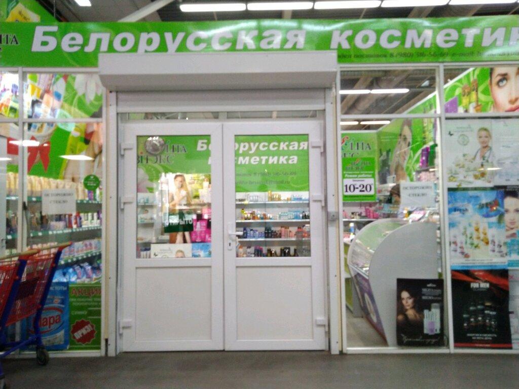 Купить белорусскую косметику в брянске gigi косметика купить украина