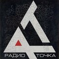 Рок Группа Радио Точка, Заказ ансамблей на мероприятия в Ясной Поляне
