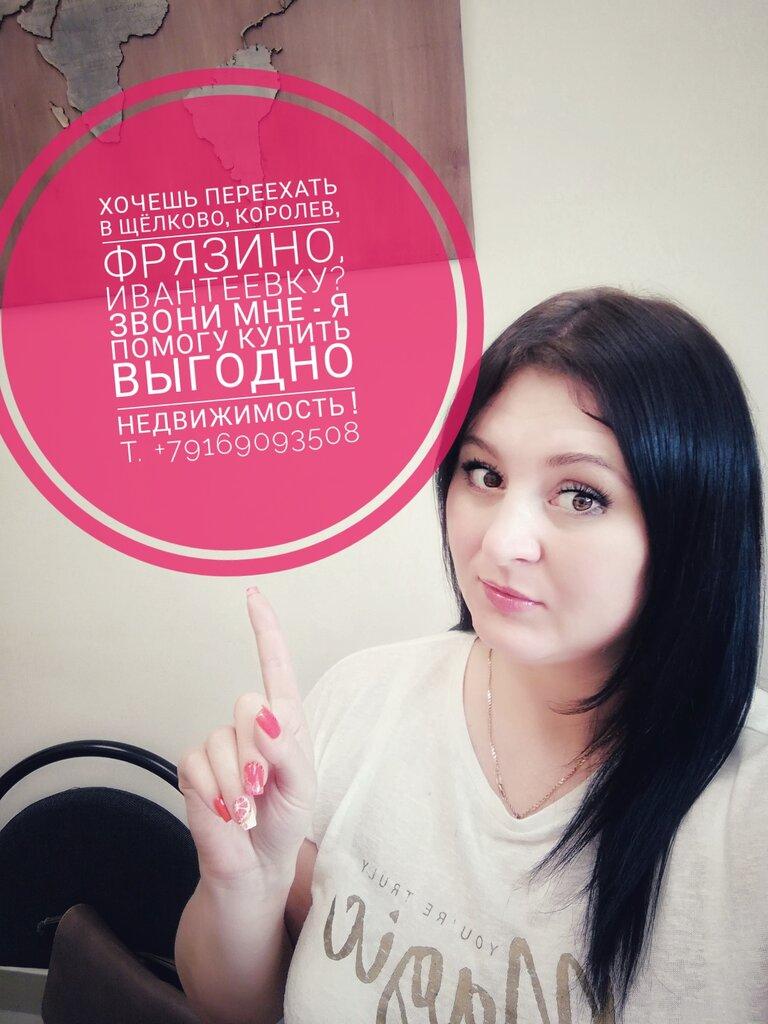 агентство недвижимости — ProfAgent — Щелково, фото №1