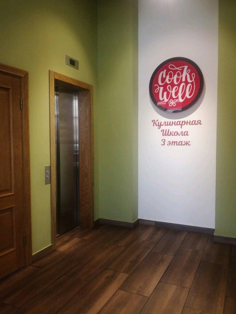 курсы и мастер-классы — Cook Well — Алматы, фото №1