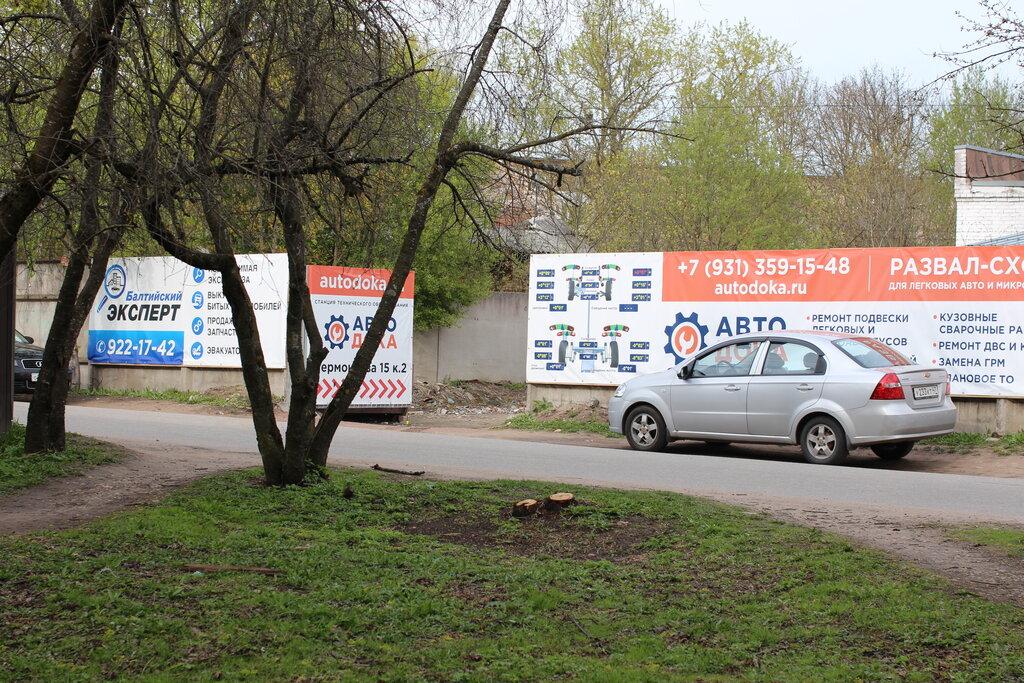 автосервис, автотехцентр — Авто Дока — Красное Село, фото №7