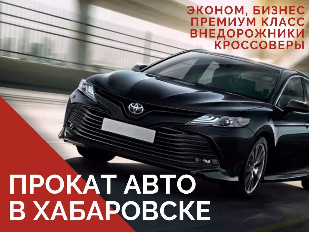 прокат автомобилей — Амур — Хабаровск, фото №1
