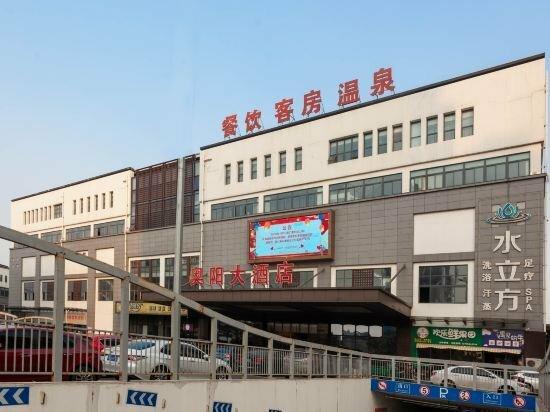 Aoyang Hotel
