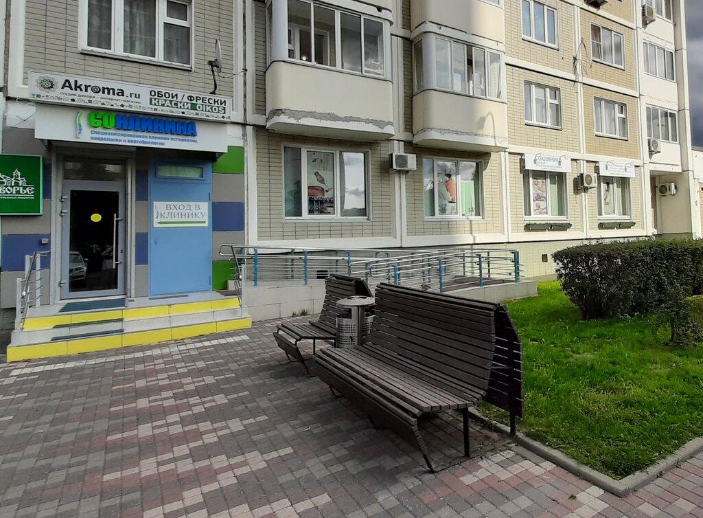 медцентр, клиника — Семейная остеопатическая клиника Соклиника — Москва, фото №1