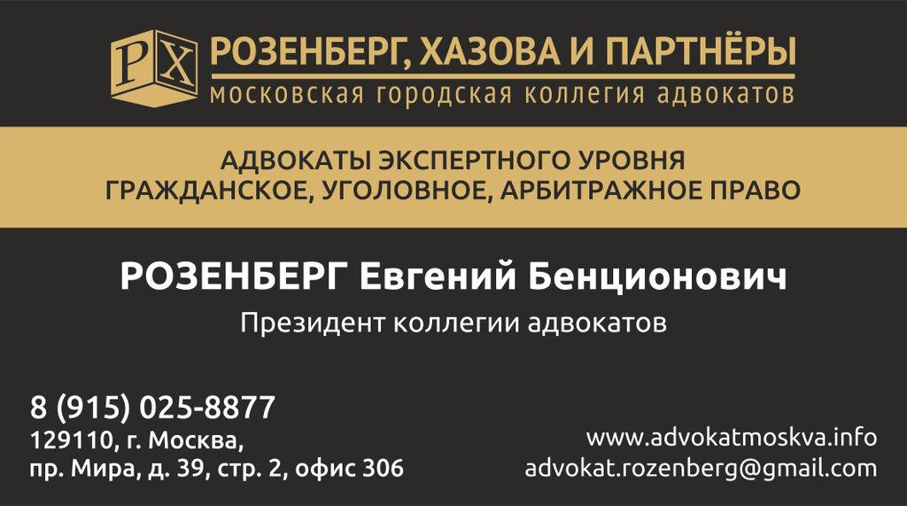 attorney — Moskovskaya gorodskaya kollegiya advokatov Rozenberg, Khazova i partnery — Moscow, photo 2